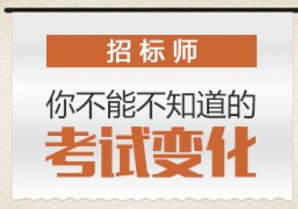 徐州招标师师报名条件