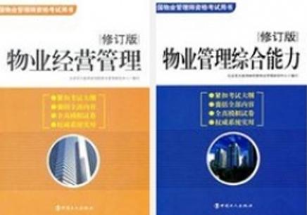 徐州物业管理师考试培训中心