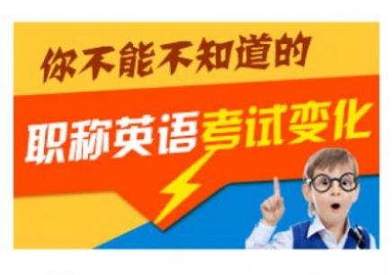 徐州职称英语辅导班