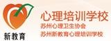 苏州新教育心理培训学校