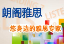 郑州新托福精英课程