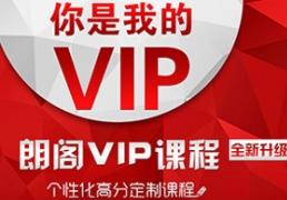 郑州托福VIP课程