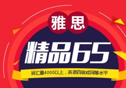 郑州雅思精品6.5分班