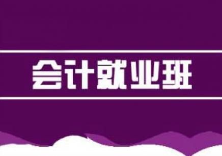 郑州会计就业班_课程体系