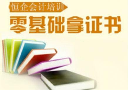 郑州会计精英综合全能班_培训对象