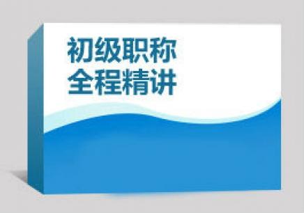 郑州会计初级职称全程精讲_精讲课程适学人群