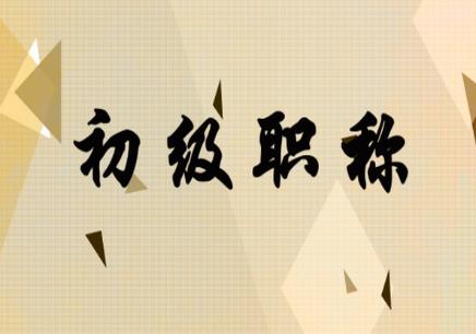 郑州初级会计职称入门