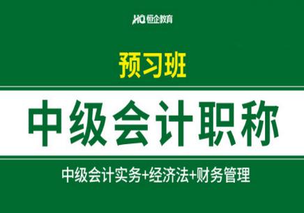 郑州会计职称培训班