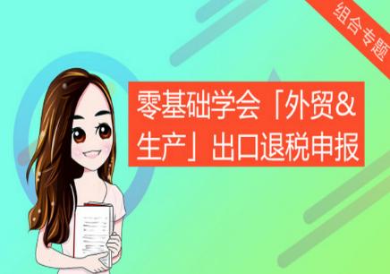 郑州外贸会计速成班_报名时间