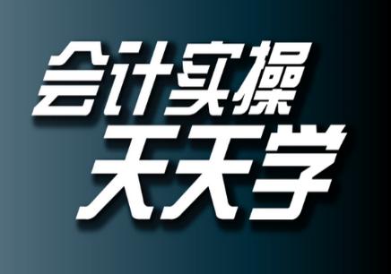 郑州会计真帐实务班