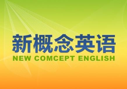石家庄新概念英语培训哪里好