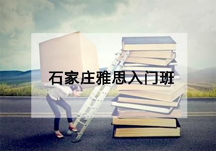 河北石家庄雅思学习班