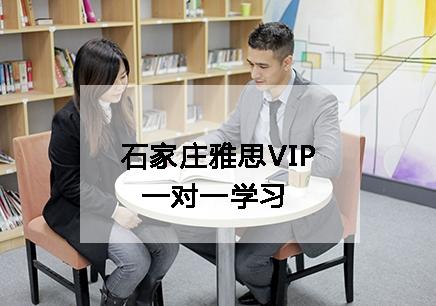 雅思培训-石家庄雅思YIP培训班