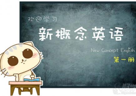 新概念英语全程综合班