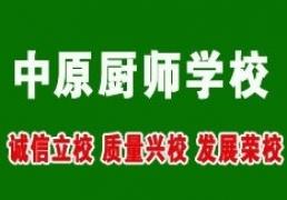郑州两年制高级厨师班_报名费用