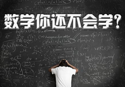 太原高中3年级数学培训中心哪家好