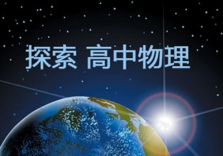 太原高中物理培训班