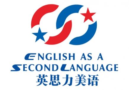 郑州出国英语口语发音培训班