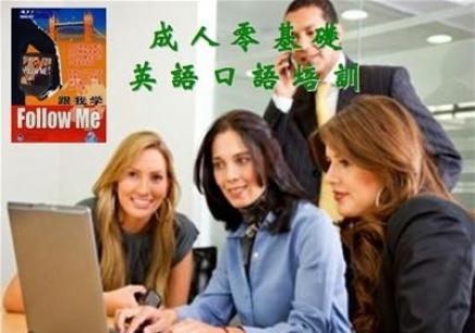 成人英语口语培训_郑州英语培训班
