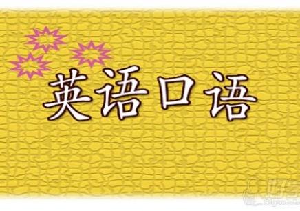 郑州英思力英语口语培训课程