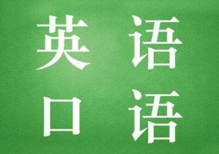 郑州金水区英语口语培训班哪家好_电话_地址_费用