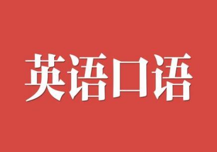 郑州英语口语培训机构_电话_地址_费用
