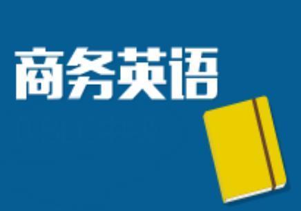郑州英思力商务英语培训班_电话_地址_费用