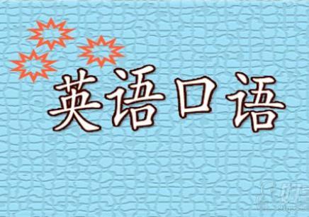 郑州英语口语培训学校_电话_地址_费用