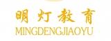 北京明灯国际教育科技有限公司