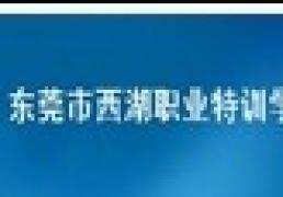 东莞石龙机械工程绘图设计班AutoCAD