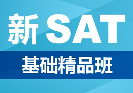 太原SAT强化辅导