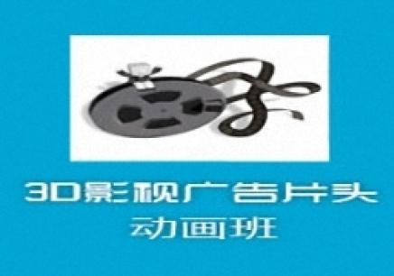 南宁3D影视广告片头动画班