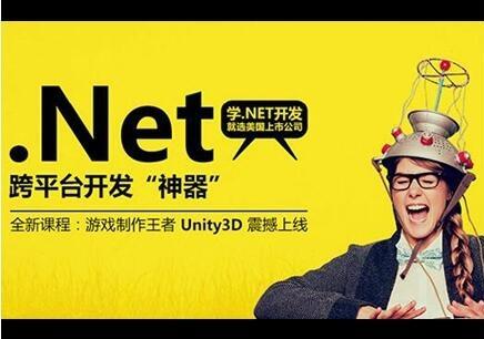 武汉net课程net学习班-达内集团-美国上市企业