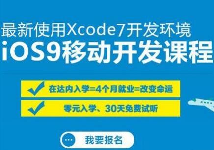 武汉达内IOS课程IOS学习班-达内集团-美国上市