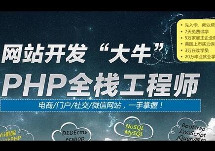 武汉达内PHP开发培训