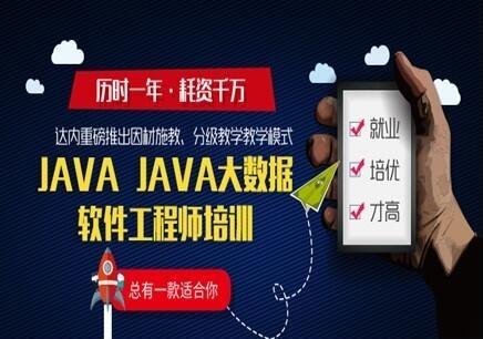 武汉Java学习班