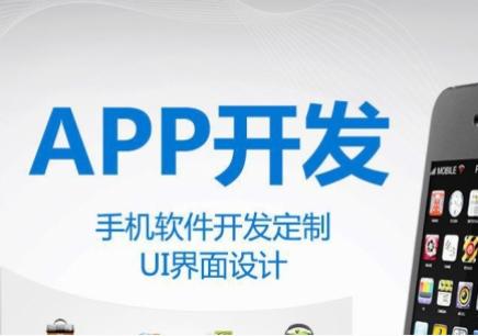 武汉APP开发技术培训