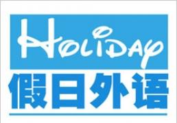 郑州导游英语特训课程