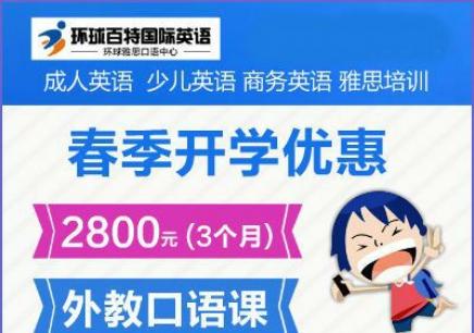 南宁综合英语培训百特燃梦计划