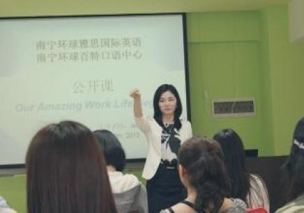 南宁面试英语口语培训课程