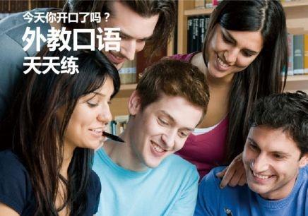 南宁日常交流英语口语培训学校