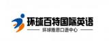 南宁环球百特国际英语中心