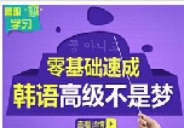 南宁韩语培训外教班
