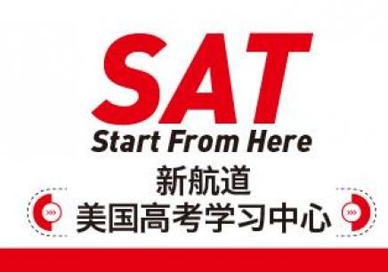 郑州新SAT冲1400分培训班_报名电话
