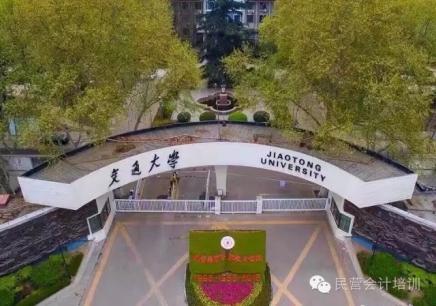 西安交通大学网络教育