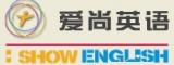 爱尚国际英语培训中心