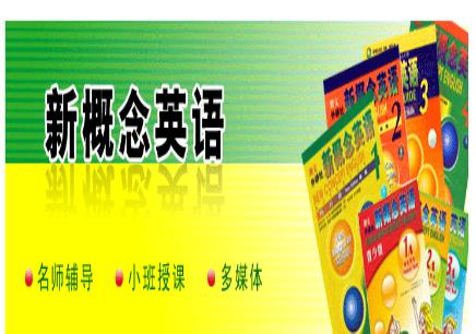福州新概念英语培训班