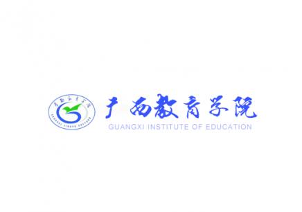 广西教育学院2018年成人高等教育招生简章
