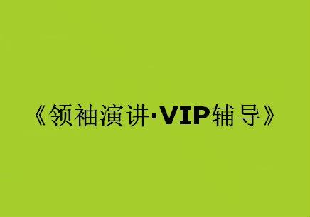 郑州《领袖演讲·VIP辅导》_辅导对象