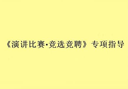 郑州《演讲比赛·竞选竞聘》专项指导_指导课程